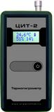 Цифровые термогигрометры серии ЦИТ-2ТГ