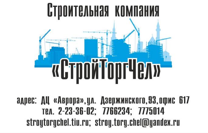 """ООО """"СтройТрогЧел"""""""