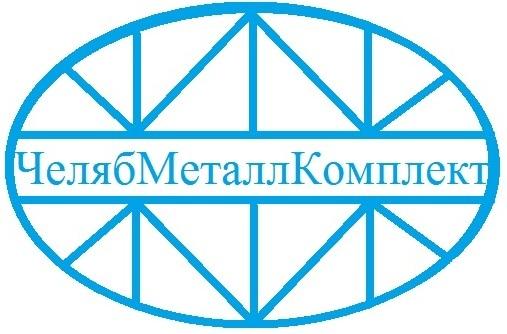 ООО ЧелябМеталл Комплект