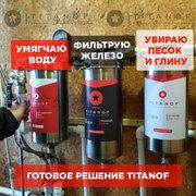 Титановый фильтр ТИТАНОВ - как выбрать фильтр для воды?