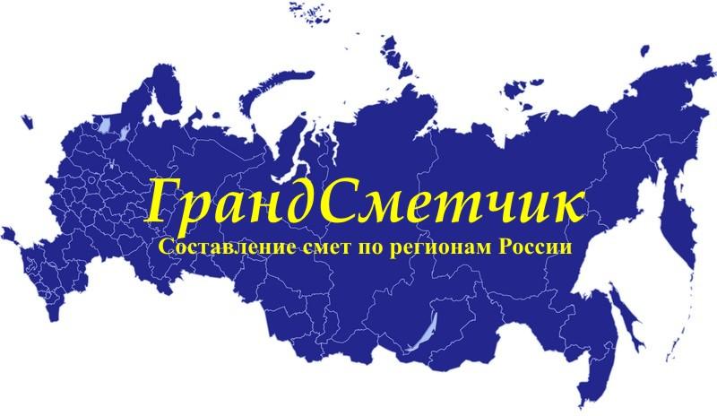 СТЭ - составление смет по регионам России
