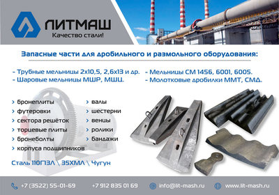 Бронеплиты для сырьевых и цементных мельниц 2х10, 5,  2, 6х13,  3, 2х15,  4,  - main